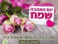 פרחים ליום האהבה
