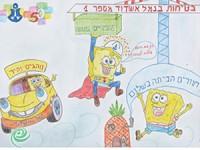 תחרות ילדים מציירים בטיחות