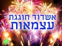יום העצמאות 2015… כל הפרטים
