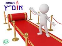 """הנהלת אומ""""ץ קבעה: אותות ועיטורי ספורט לאשדוד"""