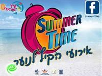 היום, השקת קמפיין זמן נוער Summer Time
