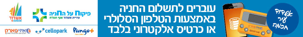1738 3600534_banners hanaya celolarit ashdod4u 980x120