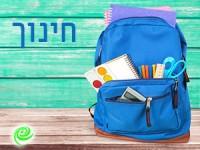 שדרת הניהול החדשה של בתי הספר באשדוד