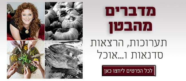 """""""מדברים מהבטן"""" יתקיים בין התאריכים 4-12 בדצמבר במונארט, מרכז תרבות, """"מוזיאון הפלשתים"""" ע""""ש """"קורין ממן"""" ו""""בבית אריה קלנג"""" באשדוד."""