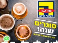 הערב: פסטיבל בירה ללא עלות במרכז הישראלי לריהוט
