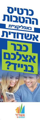 2474 3600779 bannerim kartis toshav 170x510