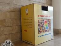פרוייקט הספרייה של שולחן עגול אשדוד