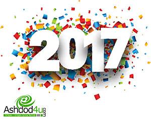 אז מה באמת מחכה לנו ב-2017
