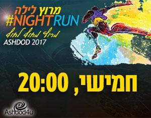 לראשונה בישראל – מרוץ לילה אשדוד – מחוף לחוף