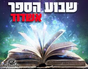 שבוע הספר העברי ברחבת עיריית אשדוד.