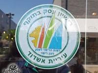 תו רישיון עסק חדש לעיריית אשדוד