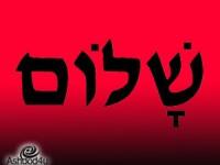 לימוד עברית אונליין מכל מקום