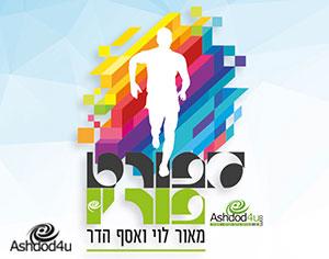 פורצים דרך: הכל על פרוייקט הספורט החדש של אשדוד פור יו