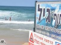 היום בחוף גיל: תחרות הגלישה השנתית לזכרו שלח גיל שניאור