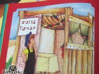 'סכך לסוכה'הצגה עם השחקנית הילה רביב
