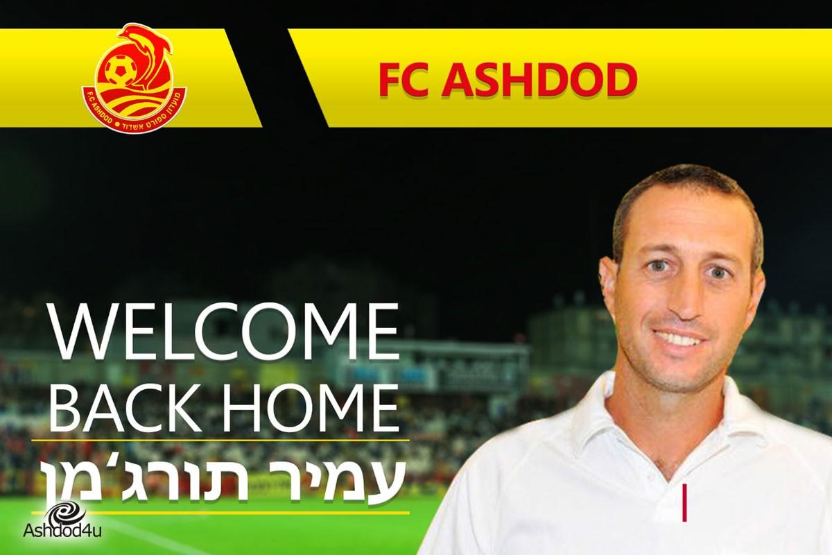 מאמן חדש, תקווה חדשה: עמיר תורג'מן מונה למאמן מ.ס אשדוד