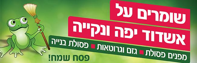 3554 ASH370057  meshalvim yadaeim baner u4 ofki 650_208 (1)