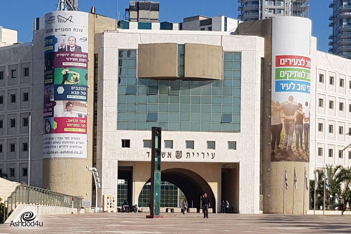 עיריית-אשדוד