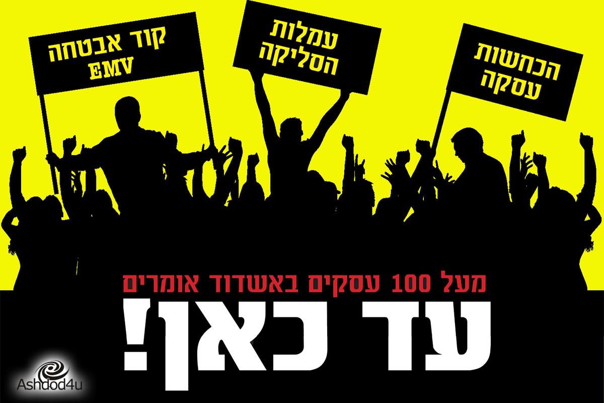 היום באשדוד: ״יום ללא אשראי!