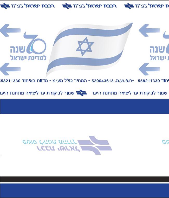 כרטיס רכבת במהדורה מוגבלת לכבוד שנת ה-70