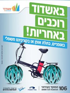 3416-ASH370018--bicycle-baner-a4