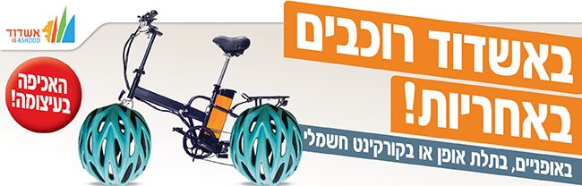 3705 ASH370109  bicycle baner akifa650x208ashdod 4u