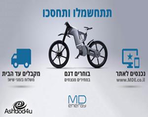 אופניים חשמליים זולים: מסוכן או משתלם?