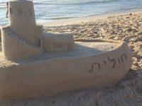 סתם יום של חול… פסטיבל אומנות בחול