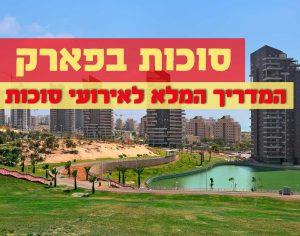 סוכות 2018 – נשארים באשדוד