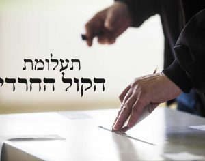 אגודת ישראל רצתה לקלל ויצאה מברכת