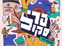 פריסקול אשדוד – פסטיבל של שיתוף ידע