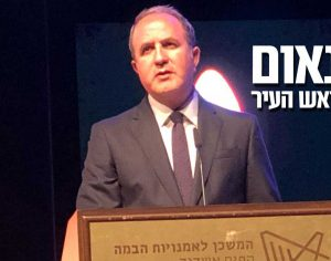 """נאום ראש העיר בטקס הזיכרון לחללי צה""""ל במערכות ישראל תשע""""ט"""