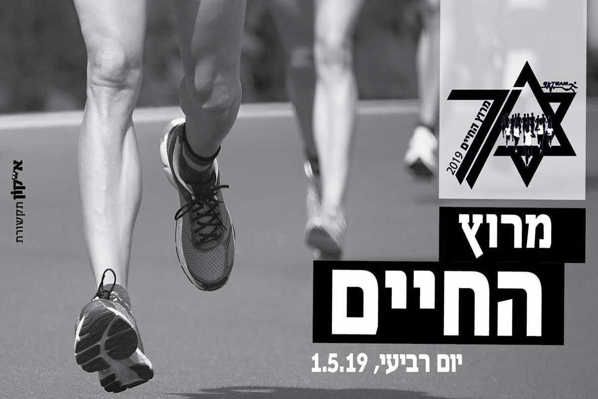 הערב, מרוץ החיים לזכר 6 מיליון הנספים