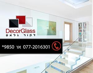 מעקות זכוכית לבית, לעסק או למשרד- המתכון המושלם לעיצוב אידיאלי