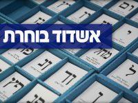 אשדוד – ליברמן וש״ס זינקו, הליכוד ירד, וגנץ שמר על כוחו