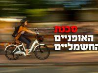 2020 – מטפלים ואוכפים את סכנת האופניים החשמליים