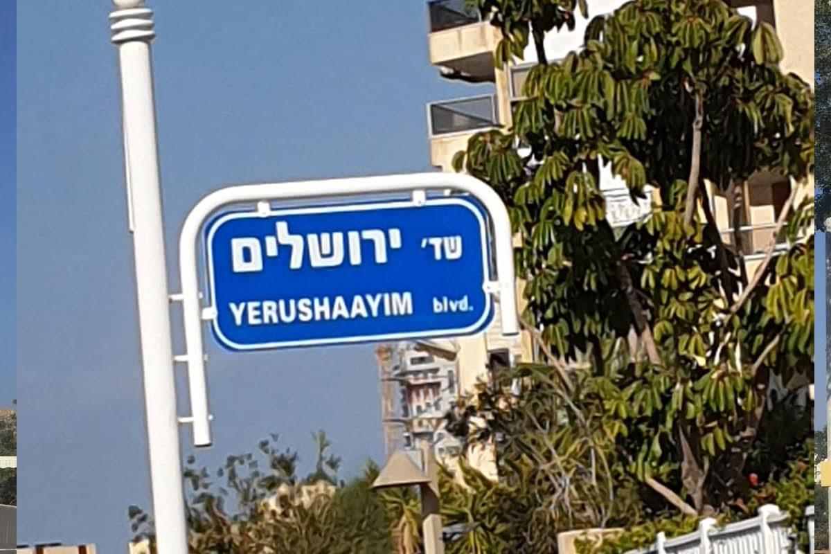 ומי עושה הגהה על השלטים בעיריית אשדוד?