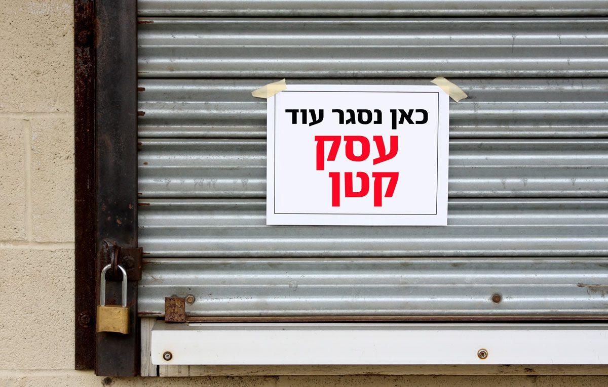 איך עוזרים לעסקים הקטנים באשדוד?