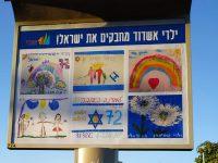 ילדי אשדוד מחבקים את ישראל