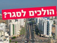 האם רובעים ג׳, ז׳ וח׳ עומדים בפני סגר מלא?