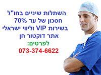 השתלות שיניים בחול – היעדים האטרקטיביים בחצי מחיר ובליווי ישראלי