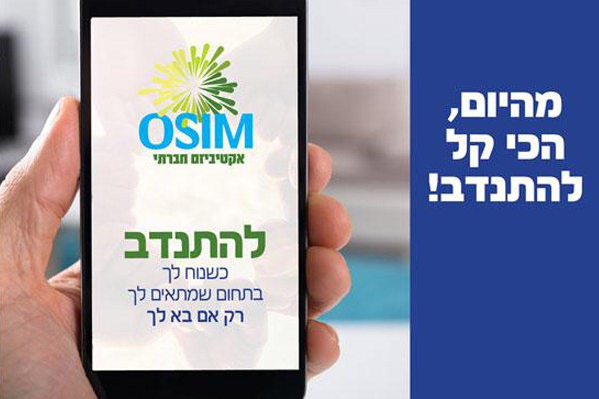עיריית אשדוד בחרה: אפליקציית OSIM לניהול מערך המתנדבים