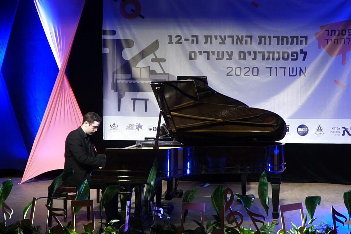 """הוכרזו הזוכים בתחרות """"פסנתר לתמיד"""""""