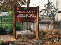 שביל מאכל – מיזם חדש באשדוד