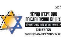 מתייחדים עם זכר ששת המיליונים: אירועי יום הזיכרון לשואה ולגבורה בקהילה