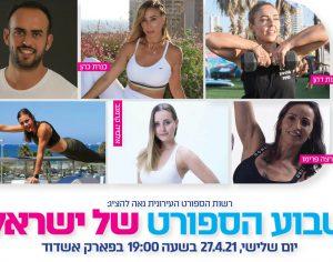 שבוע הספורט של ישראל