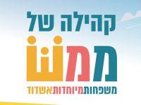 הקהילות הדיגיטליות של אשדוד