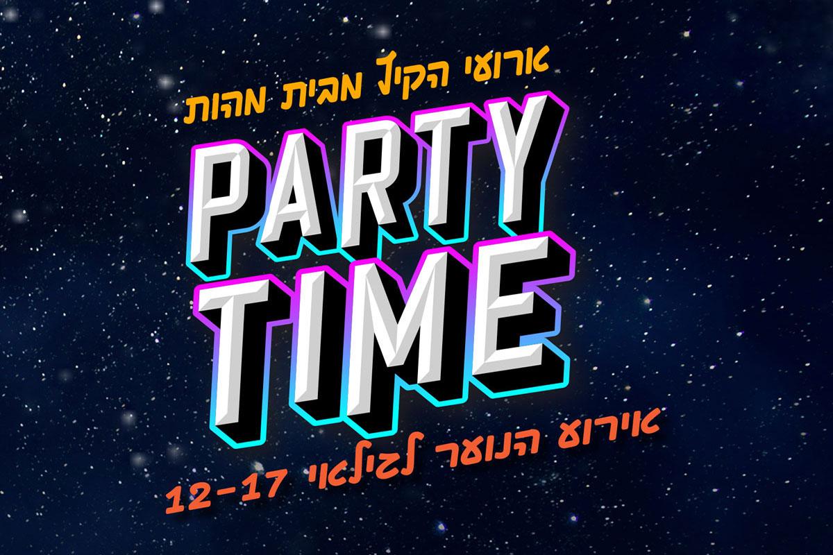 """מהות מציגה את אירוע הנוער הגדול: """"Party Time"""""""